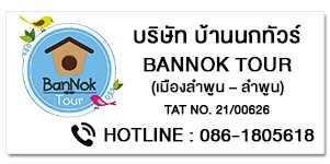 BANNOK TOUR