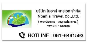 Noah's Travel