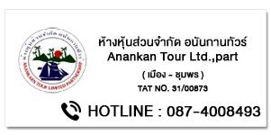 Anankarn Tour