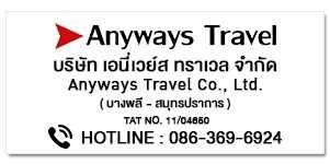 Anyways Travel