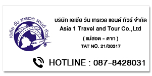 Asia 1 Travel and Tour