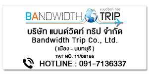 Bandwidthtrip