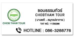 CHOBTHAM TOUR