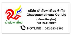 Chaosuaphateaw