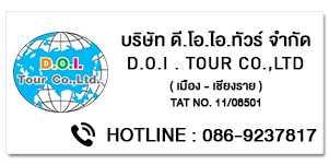 DOI TOUR
