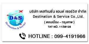 Destination & Service