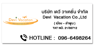 Devi vacation