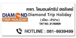 Diamond Trip Holiday