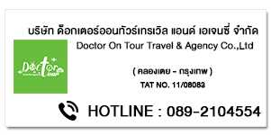Doctor On Tour Travel & Agency