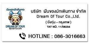 Dream of tour