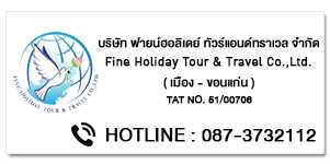 Fine Holiday Tour & Travel