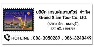 Grand Siam Tour