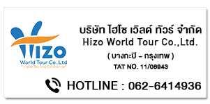 HIZO WORLD TOUR