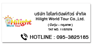 Hilight World Tour