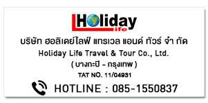 Holiday Life Travel & Tour