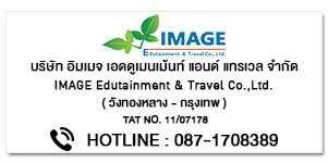 IMAGE Edutainment & Travel