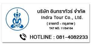 Indra Tour