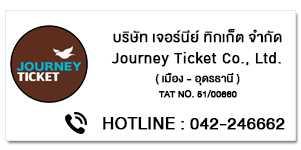 Journey Ticket