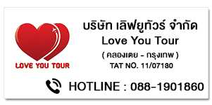 LOVE YOU TOUR