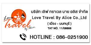 Love Travel By Alice