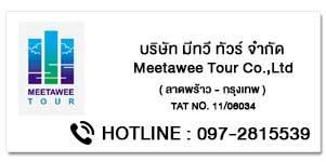 Meetawee