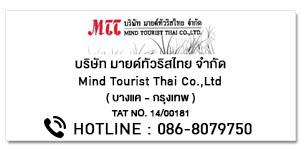 Mind Tourist Thai
