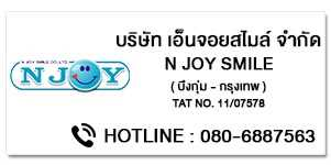 N JOY SMILE