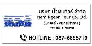 Nam Ngeon Tour