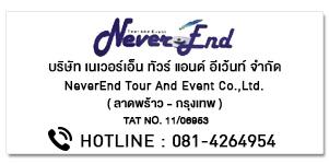 Neverend