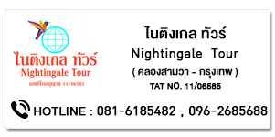 Nightingale  Tour