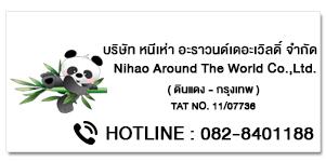 Nihao Around The World