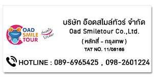 Oad Smiletour