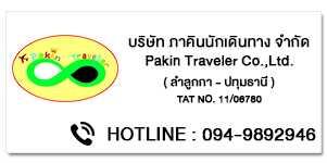 Pakin Traveler