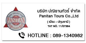 Panitan tour