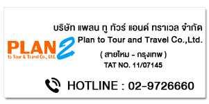Plan to Tour