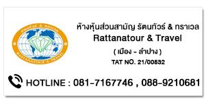 RATTANATOUR & TRAVEL