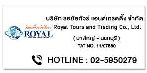 ROYAL TOURS AND TRADING