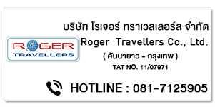 Roger  Travellers