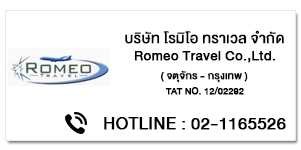 Romeo Travel