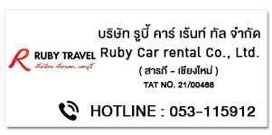 Ruby Travel