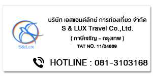 S&LUX TRAVEL