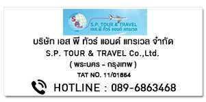 SP TOUR  & TRAVEL