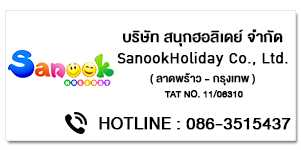 SanookHoliday