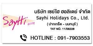 Sayhi Holidays