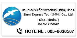 Siam Express Tour