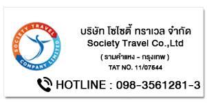 Society Travel