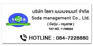 Soda management