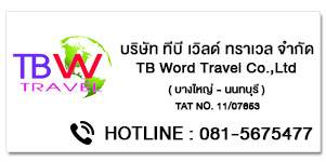 TB Word Travel