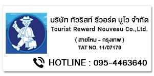 TOURIST REWARD NOUVEAU