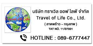 TRAVEL OF LIFE